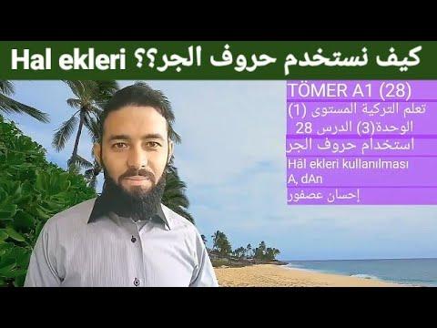 تومر A1 الدرس 28 استخدام حروف الجر تعلم اللغة التركية المستوى TÖMER A1 Arapça 28 Hâl eki (1)