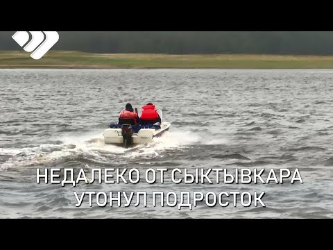 Недалеко от Верхней Максаковки утонул 15 летний подросток