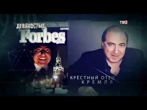 ЛогоВАЗ: преступный бизнес БЕРЕЗОВСКОГО в Тольятти