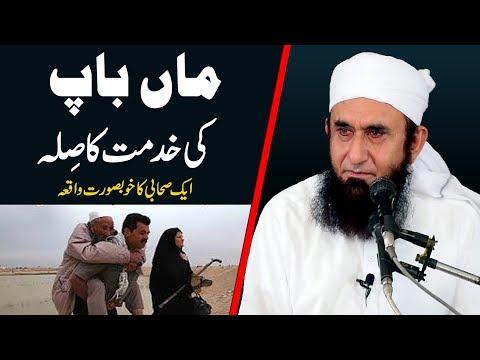 Maan Baap Ki Khidmat Ka Sila - Maulana Tariq Jameel Latest Bayan 14 March 2019