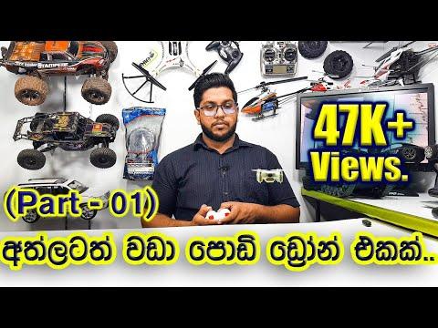 Wltoys Q343A Drone Review. (Part 01)  Rc Sinhala. Rc Srilanka. - UCHDz3EQpm8WsGR_sIDSV_OA