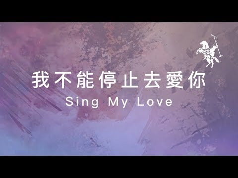 -  / Sing My Love MV