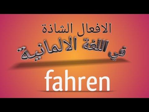 35 الافعال الشاذة في اللغة الالمانية درس  2 – fahren