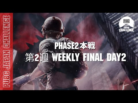 PUBG JAPAN CHALLENGE Phase2 本戦 第二週 Weekly Final Day2のサムネイル