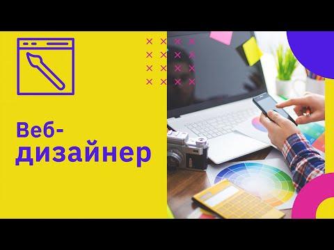 Веб дизайнер — что за профессия | GeekBrains