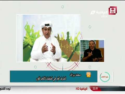 مداخلة/ محمد براك - المشرف العام على المنتخبات للألعاب القوى عبر برنامج حديث الألعاب