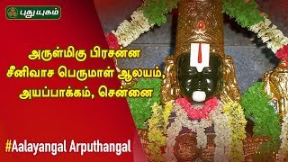 Prasanna Srinivasa Perumal temple, Ayapakkam, Chennai | Aalayangal Arputhangal | 21/08/2019