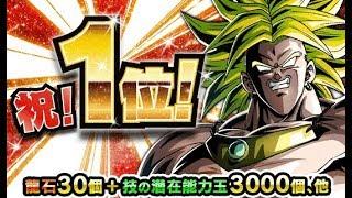LR BROLY GETS JP TOP GROSSING! 30 FREE STONES FOR EVERYONE! (DBZ: Dokkan Battle)