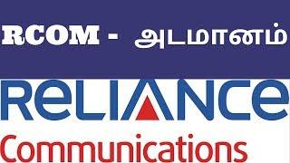 RELIANCE COMMUNICATION|RCOM|அடமானம்|TTZ