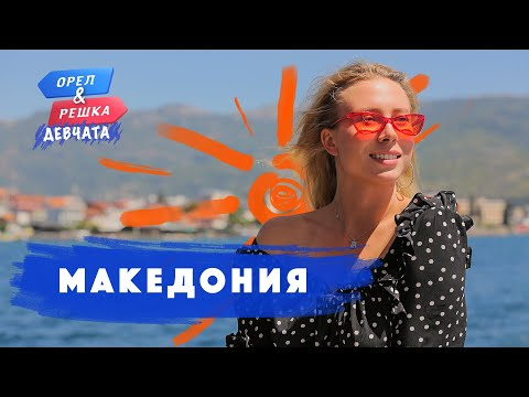 Северная Македония. Орёл и Решка. Девчата
