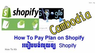 How To Pay Plan on Shopify in Khmer, របៀបបង់លុយ ទិញ shopify, Shopify Cambodia