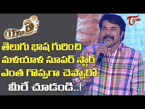 Mammootty Ultimate Speech @ Yatra Telugu Movie Pre Release Event | TeluguOne