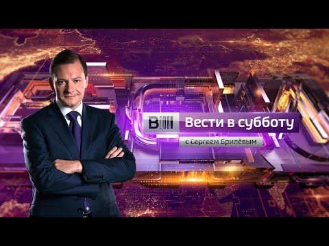 Вести в субботу с Сергеем Брилевым от 22.12.2018 photo