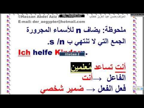 Lektion6 Teil 64 المجرور – الدرس السادس – تعليم اللغة الألمانية للأطفال
