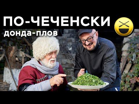 Мясо, печень, черемша, зелень = Донда-плов по-чеченски! Готовит Сталик Ханкишиев, Дачный ответ НТВ