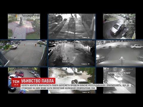 Колеги журналіста Павла Шеремета провели власне розслідування гучного вбивства