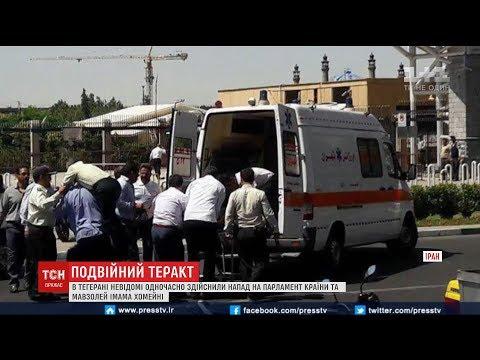 У Тегерані невідомі напали одразу на парламент та мавзолей