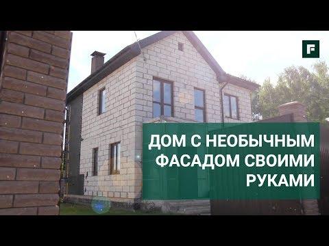По своему проекту: дом из газоблока с фасадом из акрилово-мраморной крошки // FORUMHOUSE