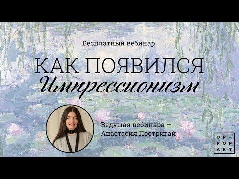 """Бесплатный вебинар Анастасии Постригай """"Как появился импрессионизм!"""" photo"""