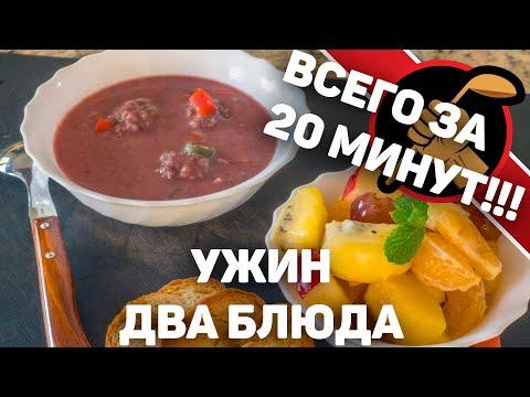 Суп, который согреет вас в холодный вечер. Рубрика Ужин за 20 минут.