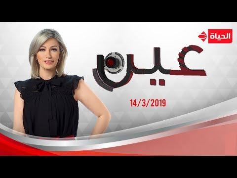 عين - شيرين سليمان   مروة عبد المنعم - 14 مارس 2019 - الحلقة الكاملة