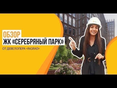 Обзор новостройки ЖК «Серебряный парк» от застройщика « INGRAD» photo