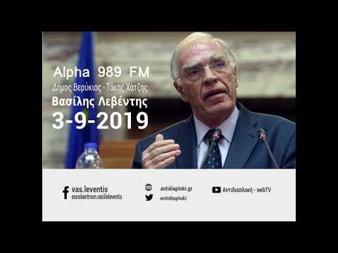 Βασίλης Λεβέντης (Δ. Βερύκιος - Τ. Χατζής, Alpha 989, 3-9-2019)