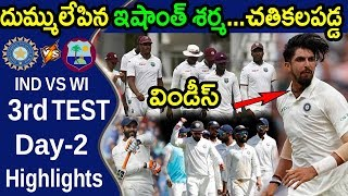 WI vs IND 1st Test Day 2 Highlights|India Tour West Indies 2019 Latest Updates|Filmy Poster