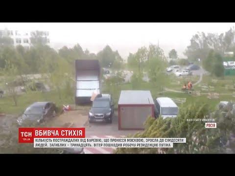 У Москві потужний буревій забрав життя більше десятка людей