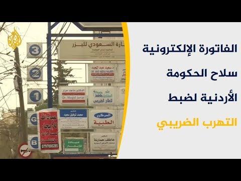 الفاتورة الإلكترونية سلاح الحكومة الأردنية لضبط التهرب الضريبي