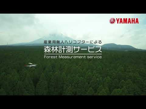 ヤマハの産業用無人ヘリによる森林・地形計測紹介