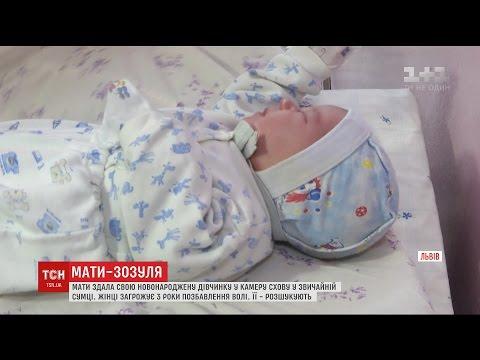 Мати, яка здала немовля у камеру схову, зникла після допиту поліції