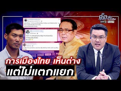 การเมืองไทย เห็นต่าง...แต่ไม่แตกแยก | จั๊ด ซัดทุกความจริง | ข่าวช่องวัน | one31