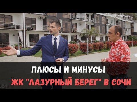 Плюсы и минусы ЖК «Лазурный берег» в Сочи (между Мамайкой и Догомысом) photo