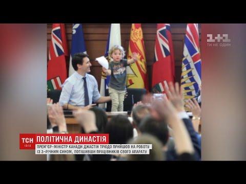 Прем'єр-міністр Канади привів на роботу свого трирічного сина