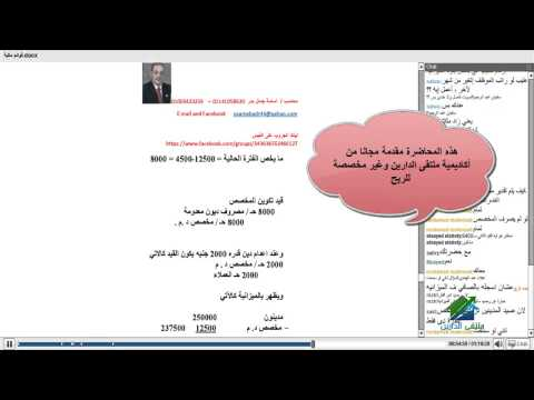 دبلومة المحاسبة المالية العملية | أكاديمية الدارين | محاضرة رقم 8