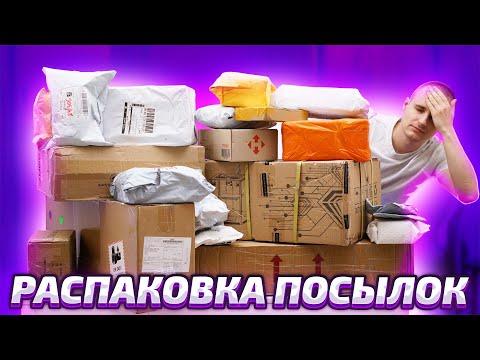 ОГРОМНАЯ РАСПАКОВКА КУЧИ ПОСЫЛОК С ALIEXPRESS!