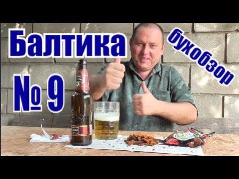 "Пиво ""БАЛТИКА ДЕВЯТКА"" креПкая НЕПОНЯТКА... photo"