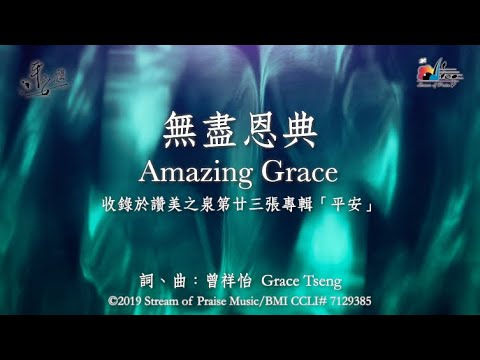 Amazing Grace MV - (23)  Peace