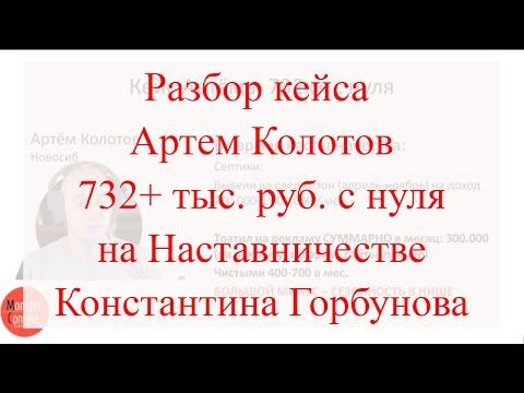 Кейс — Артем Колотов, 732+ тыс. руб. с нуля на Наставничестве Константина Горбунова