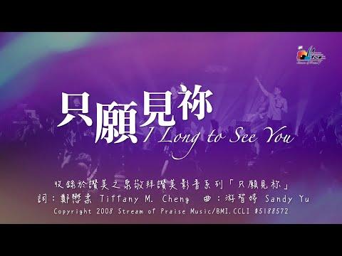 I Long to See YouMV (Official Lyrics MV) -  (1)