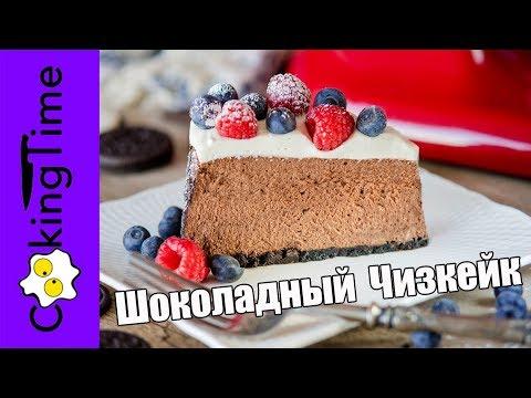 ЧИЗКЕЙК ШОКОЛАДНЫЙ ? с печеньем OREO / орео | простой рецепт | торт ? CHOCOLATE CHEESECAKE