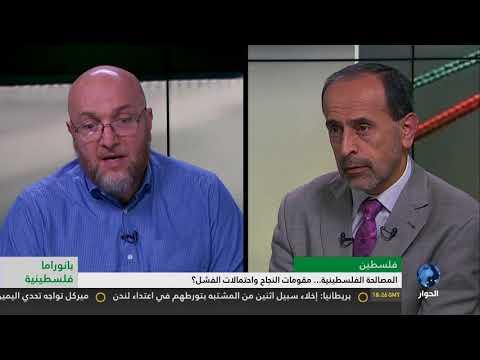 بانوراما فلسطينية - المصالحة الفلسطينية : بين مقومات النجاح واحتمالات
