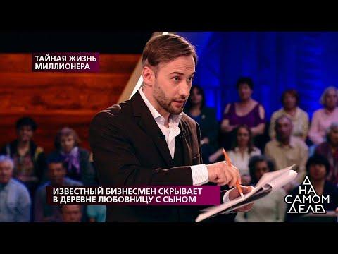Дмитрий Шепелев вскрывает конверт: что показала ДНК-экспертиза? На самом деле