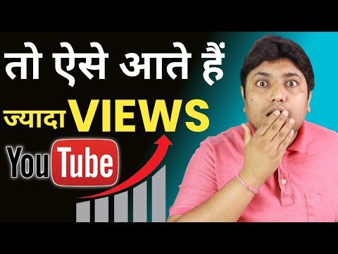 How to Get More Views on YouTube in 2021 | Increase Views on YouTube Videos ⚡⚡