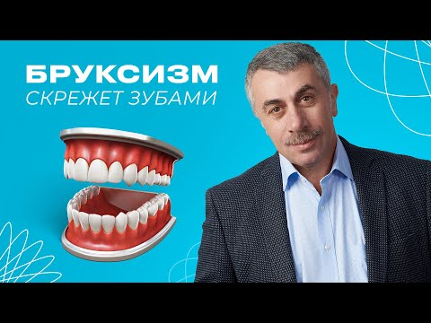 Бруксизм (скрежет зубами)