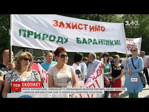 Жителі трьох областей України пікетують Кабмін з вимогою врятувати ріки від екологічної катастрофи
