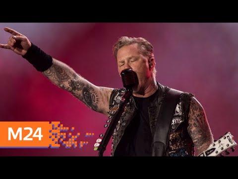 Какую песню группы Metallica москвичи считают культовой - Москва 24