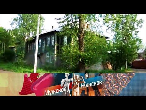 Дом тронулся. Мужское / Женское. Выпуск от 03.07.2020