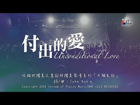 Unconditional LoveMV (Official Lyrics MV) -  (1)
